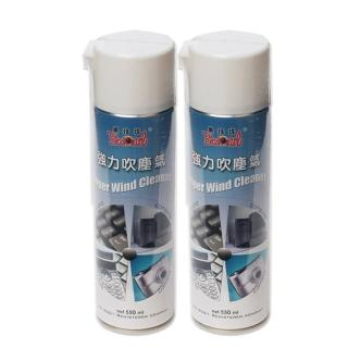 【黑珍珠】乾燥性 強力吹塵氣 吹塵器(二罐裝)