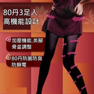 【日本原裝進口】80丹顯SO美臀美腿褲3件組