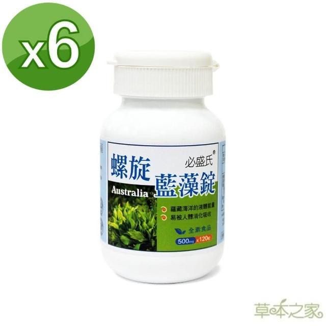 【草本之家】澳洲螺旋藻錠(120粒X6瓶)