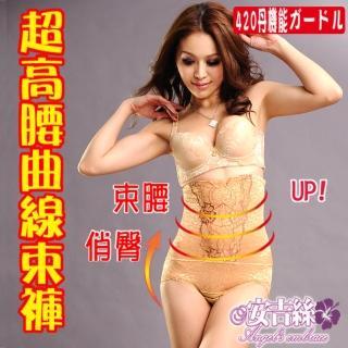 【安吉絲】刺繡蕾絲緹花雙元素-420丹超強力束腰提臀束褲-M-XXL(金膚色)