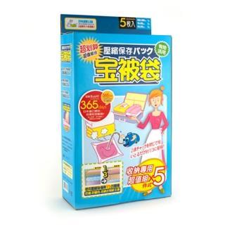 【百特兔 寶被袋】衣物棉被收納專用真空壓縮收納袋(超值5件組)