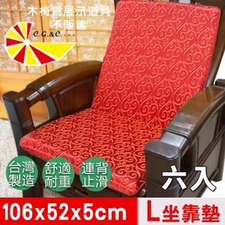 【凱蕾絲帝】木椅通-高支撐加厚連體L型坐墊(如意紅6入)