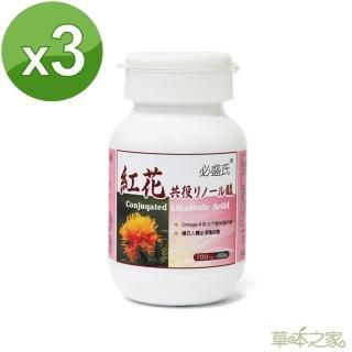 【草本之家】紅花籽油共軛亞麻油酸CLA60粒(3瓶入)