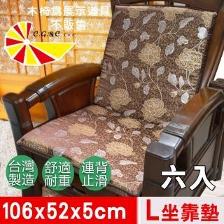 【凱蕾絲帝】木椅通-高支撐加厚連體L型坐墊(里昂玫瑰咖啡6入)