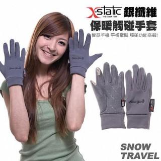 【SNOWTRAVEL】X-STATIC銀纖維保暖觸碰手套(灰色)