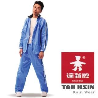 【達新牌】男凱麗型(二件式雨衣時尚藍)