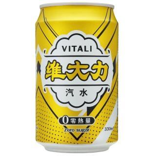 【維大力】零熱量汽水 330ml(24入/箱)