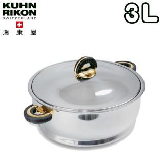 【Kuhn Rikon】金典鍋(3L)
