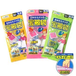 【寶被袋】衣物棉被專用真空壓縮收納袋3入組(M/L/XL)