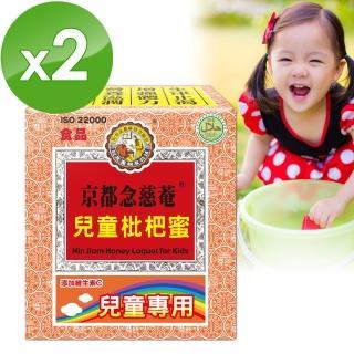 【京都念慈菴】兒童枇杷膏(16包/盒X2盒)