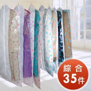 【拉鏈式】衣物防塵套綜合組(10包35件)