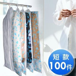 【拉鏈式】衣物防塵套-西裝專用25包(100件)