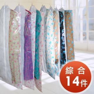 【拉鏈式】長加短-衣物防塵套4包(14件)