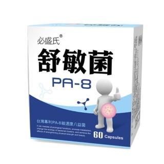 【草本之家】舒敏菌/FK23乳酸菌/EC12乳酸菌/龍根菌(60粒)