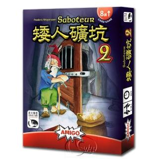 【新天鵝堡桌上遊戲】矮人礦坑 2 Saboteur 2-/擴充(經典、多人)