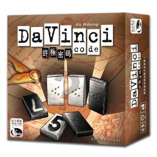 【新天鵝堡桌上遊戲】終極密碼 Da Vinci Code/Coda(經典、全家、2人、送禮)