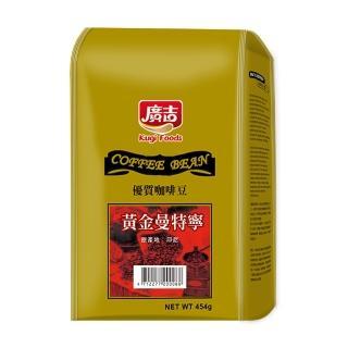 【廣吉】黃金曼特寧咖啡豆(1磅)