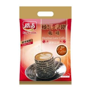 【廣吉】經典系列(榛果拿鐵咖啡)