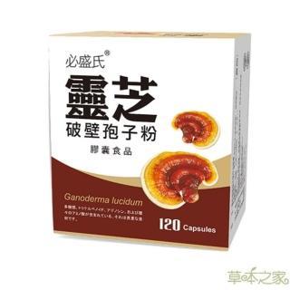 【草本之家】靈芝破壁孢子粉複方(120粒)