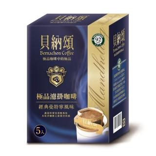 【貝納頌】經典曼特寧濾泡式咖啡(5包/盒)