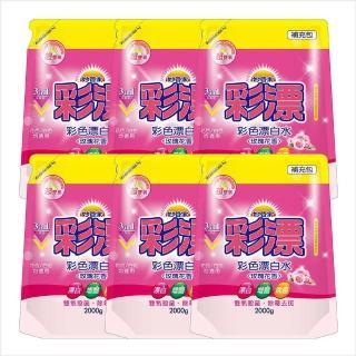 【妙管家】彩漂新型漂白水補充包-玫瑰花香(2000gm/入-共6袋/箱)