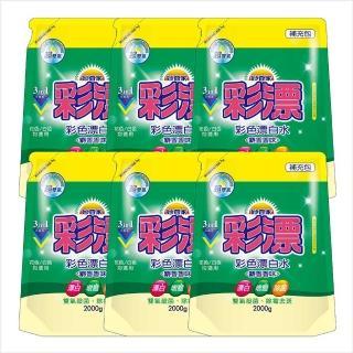 【妙管家】彩漂新型漂白水補充包(2000gm/入-共6袋/箱)