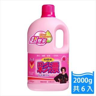 【妙管家】彩漂新型漂白水-玫瑰花香(2000gm/入-共6入/箱)