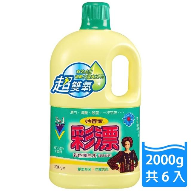 【妙管家】彩漂新型漂白水(2000g-入-共6入-箱)