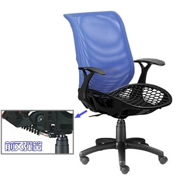 【COLOR】力士限定彈力塑網透氣大網椅(彈簧支撐)