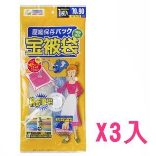 【寶被袋】衣物棉被專用真空壓縮收納袋3件入(M)