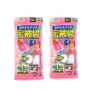 【百特兔 寶被袋】衣物棉被專用真空壓縮收納袋2件入(L)