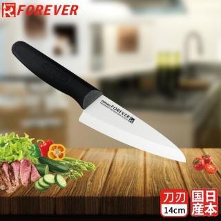【FOREVER】日本製造鋒愛華標準系列陶瓷刀14CM(白刃黑柄)