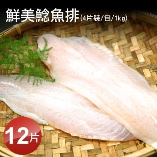 【優鮮配】鮮美鯰魚排12片(4片裝/包/淨重700g)