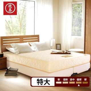 【德泰 歐蒂斯系列】連結式硬式620  彈簧床墊-雙人加大加長