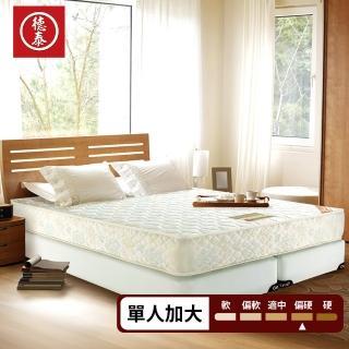 【德泰 歐蒂斯系列】連結式硬式900 彈簧床墊-單人(送保暖毯 鑑賞期後寄出)