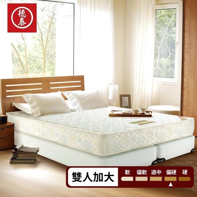 【德泰 歐蒂斯系列】連結式硬式900 彈簧床墊-雙人加大(送保暖毯 鑑賞期後寄出)