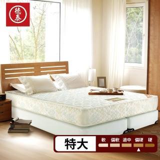 【德泰 歐蒂斯系列】連結式硬式900 彈簧床墊-雙人加大加長