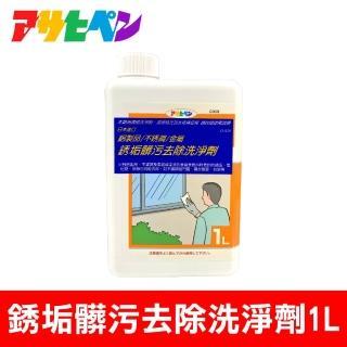 【 日本Asahipen】不鏽鋼/鋁製品保養洗淨劑(不銹鋼/鋁門窗/棚架/銹污油污專用)