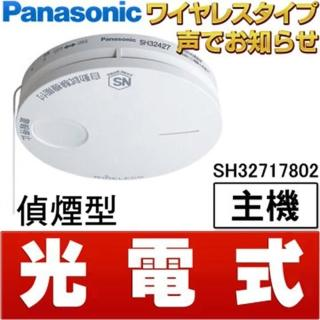 【Panasonic 國際牌】光電式 語音型住警器 火災警報器(無線連動型主機)