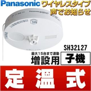 【Panasonic 國際牌】定溫式 語音型住警器 火災警報器(無線連動型子機)