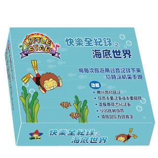 【樂兒學】Little Star有聲書(快樂全紀錄之海底世界)