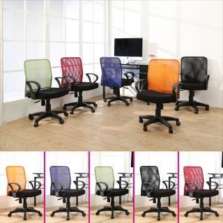 《 BuyJM》酷夏多彩網布辦公椅5色免組裝