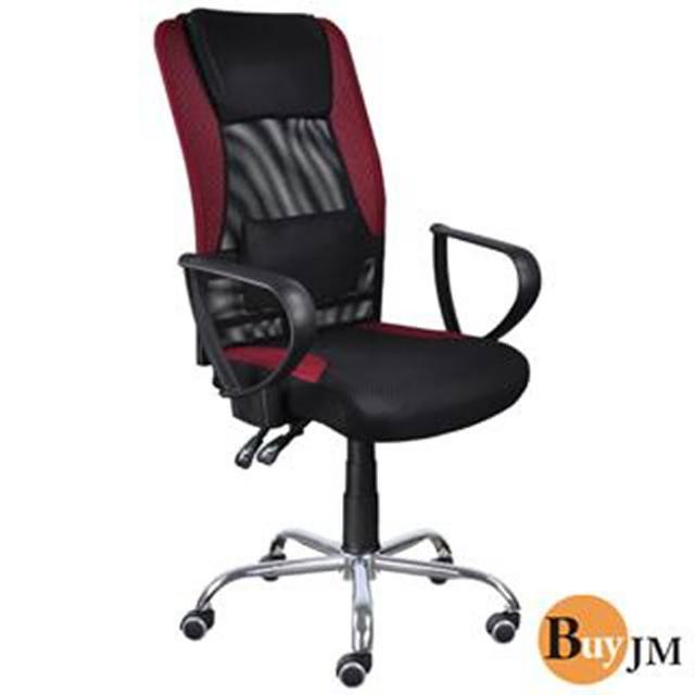 《BuyJM》萊德高背機能網布電鍍腳+PU輪辦公椅-電腦椅2色可選-台灣製造-免組裝