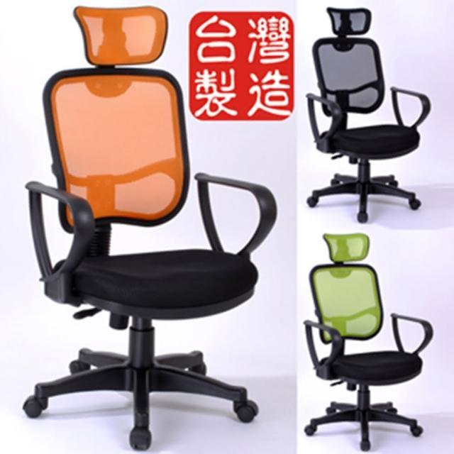 《BuyJM》傑尼透氣高背網布椅3色可選/免組裝