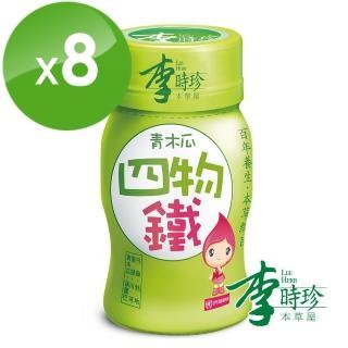 【李時珍】青木瓜四物鐵6瓶加碼送2瓶(共8瓶)