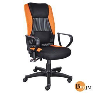 萊德高背機能網布辦公椅/電腦椅2色可選/台灣製造-免組裝