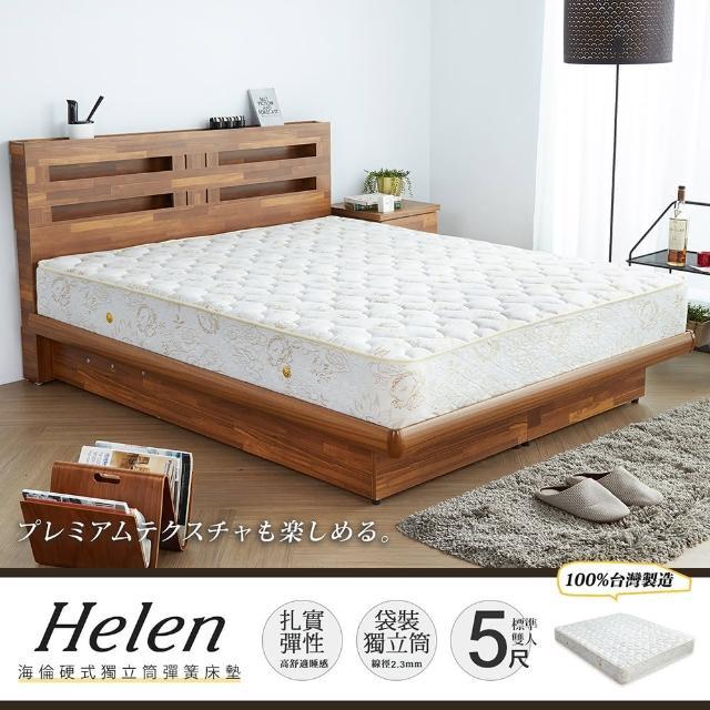 【Beatify】優質硬式獨立筒床墊(雙人5尺)