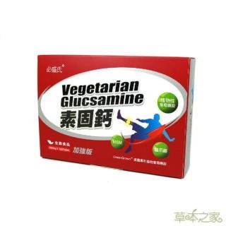 【草本之家】素食專用-素固鈣加強版/MSM/葡萄糖胺/貓爪藤(100粒 )