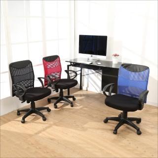 奈及網布扶手辦公椅/電腦椅3色可選擇