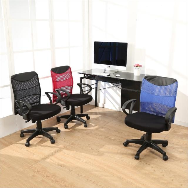 奈及網布扶手辦公椅-電腦椅3色可選擇